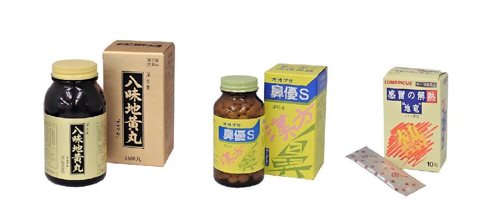 漢方薬・高血圧・滋養強壮スライダ